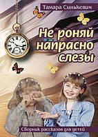 Не роняй напрасно слезы. Тамара Синькевич