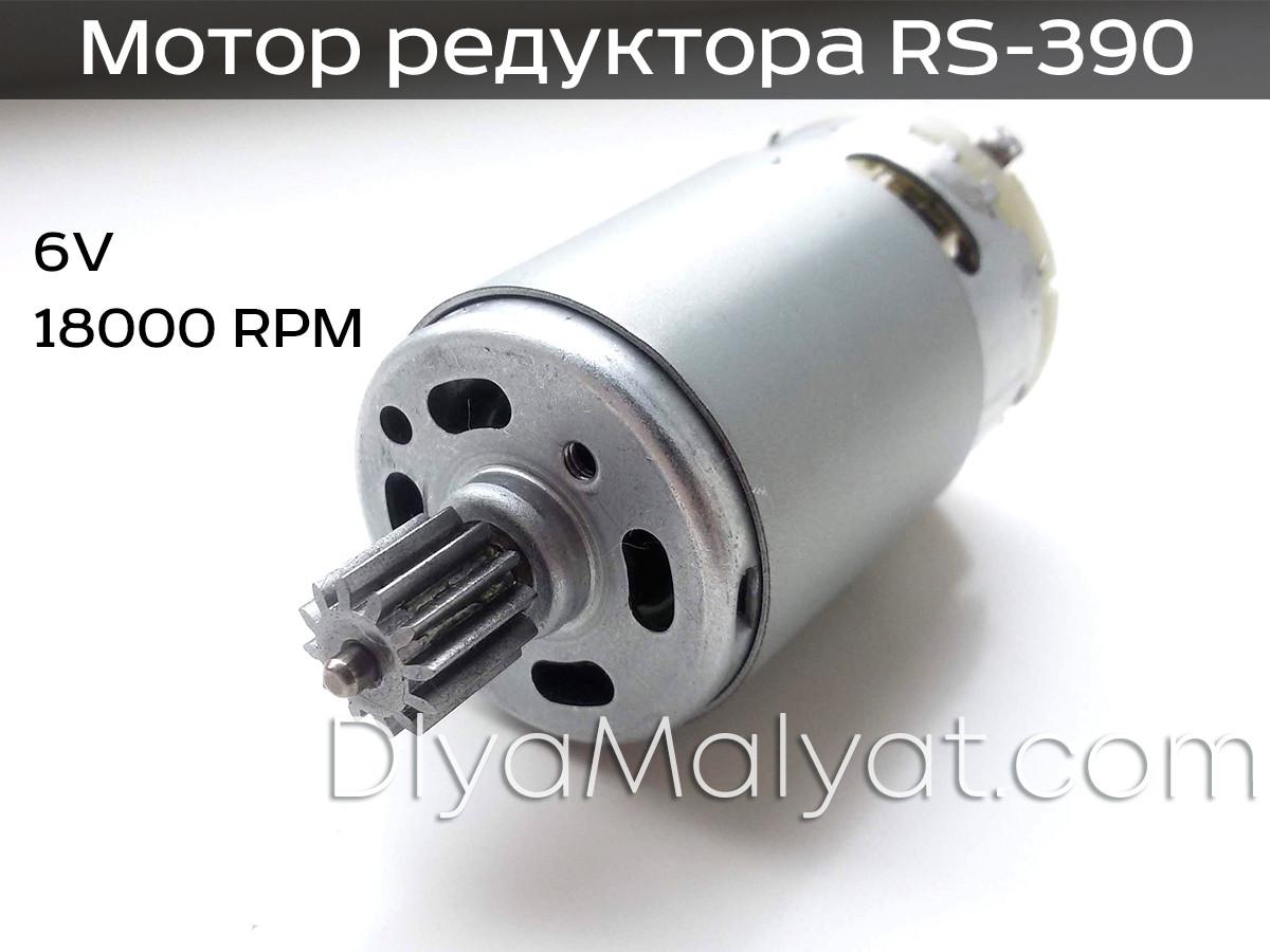 Мотор RS-390 6V 18000 оборотов редуктора детского электромобиля