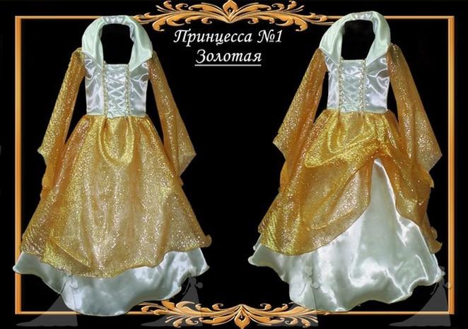 Принцеса №1 Золота
