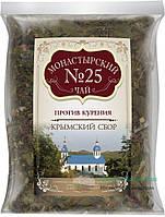 Монастырский чай против курения, фото 1