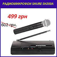 Радиомикрофон для вокала и караоке Shure SH200A