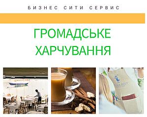 Громадське харчування для України. Клієнтська ліцензія на 1 робоче місце