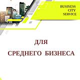 Для среднего бизнеса