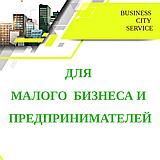 Для малого бизнеса и предпринимателей