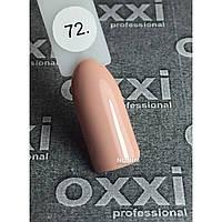 Гель лак Oxxi Professional 8 мл 072 Светлый персиковый