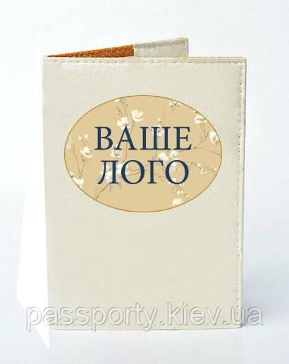 Обложки на паспорт с Вашим Логотипом
