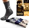 Мужские ангоровые носки с махрой внутри Nanhai 321 Z. В упаковке 12 пар