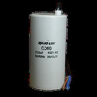 Конденсатор 250мкф 450 В