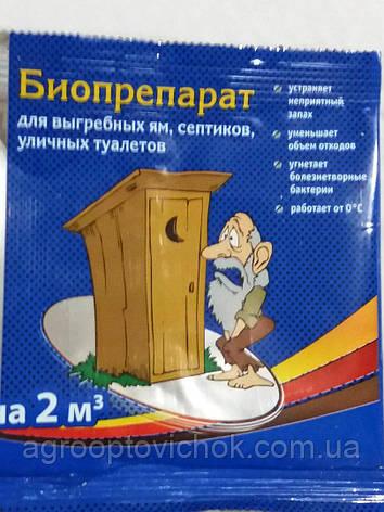 Биопрепарат для выгребних ям септиков туалетов 2м куб (Средства для выгребных ям и компостов), фото 2