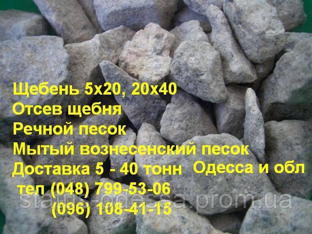 Отсев щебня - ЧП «Статус» в Одессе