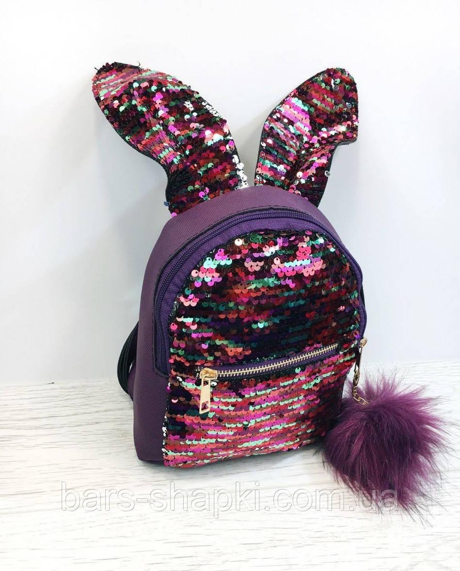 Стильный городской рюкзак с ушками и  с  двусторонними пайетками