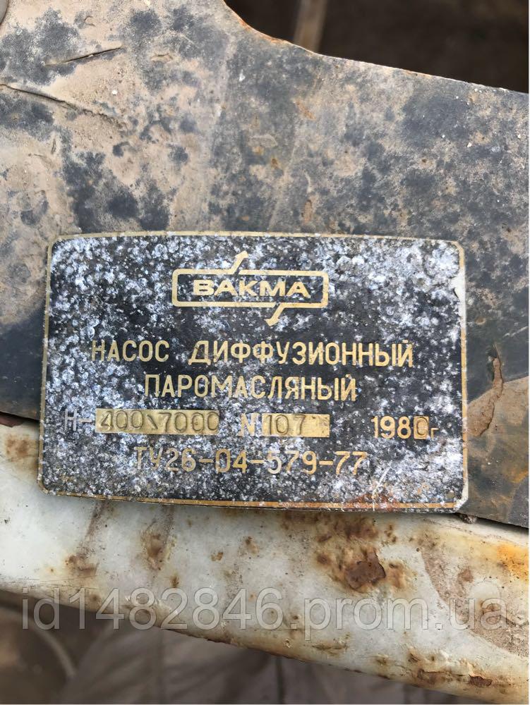 Насос диффузионный паромасляный Н-400/700