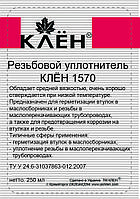 Резьбовой уплотнитель КЛЕН 1570 (аналог Loctite)