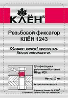 Резьбовой фиксатор КЛЁН 1243 (аналог Loctite)