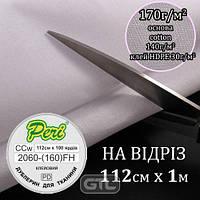 Дублерин клеевой H 170г (140 + 30) 112смх100см, H-жесткий, хлопок, белый, на отрез,Peri, CCw 2060-(170)FH - на відріз -, 50202