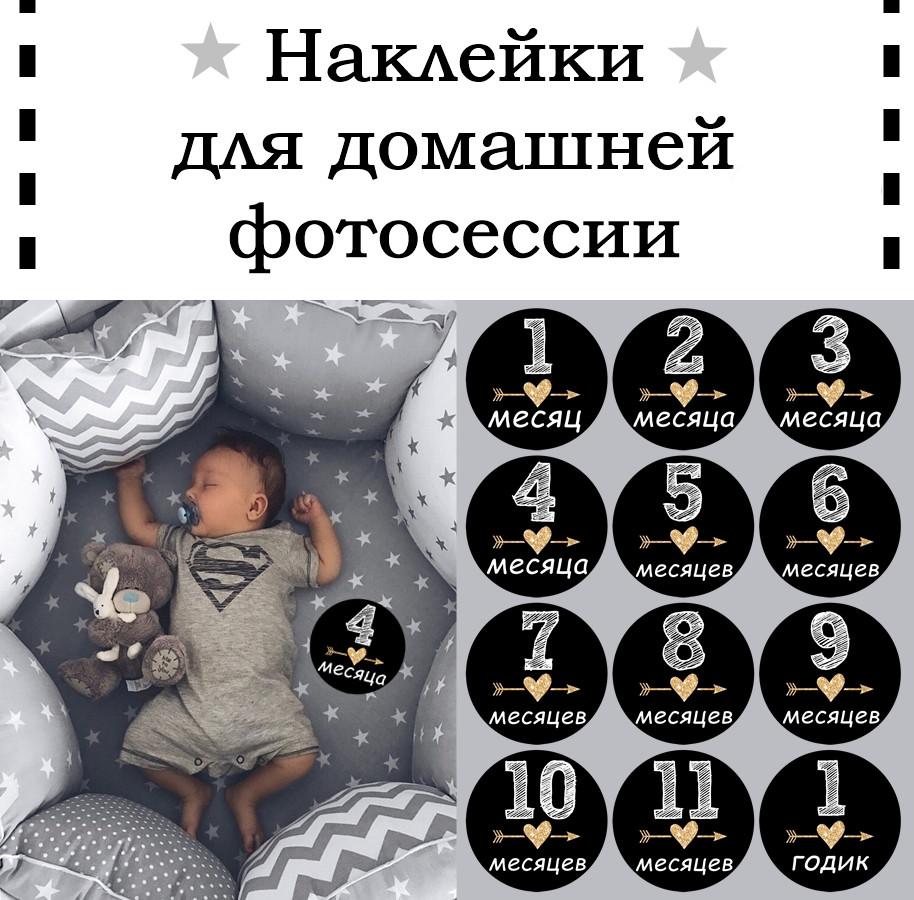 Baby Stickers, Наклейки для домашней фотосессии №17