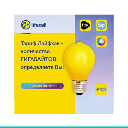 Lifecell Лайфхак, фото 2