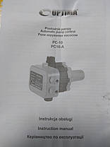 Защита сухого хода c автоматическим перезапуском Optima PC10A, фото 3