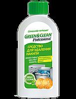 Green&Clean Средство для удаления накипи для посудомоечных и стиральных машин250 мл