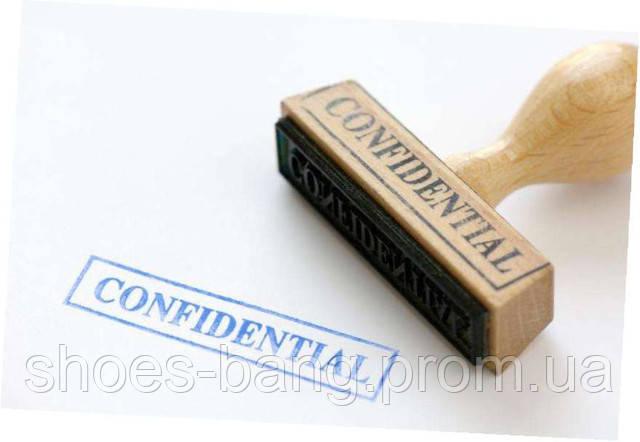 Защита конфиденциальности