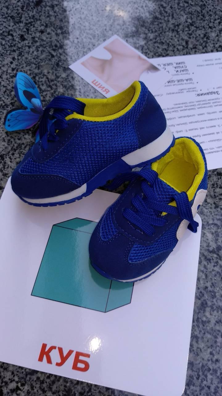 53ce9ea50 Кроссовки синие в сеточку - Магазин товаров для детей