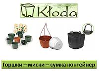 Горшки для растений,горшки для рассады,сумка-контейнер для растений KLODA(Польша)