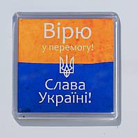 """Магнит  """"Вірю в перемогу! Слава Україні!"""", купити магниты оптом, купити магніт з символікою."""