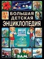 Большая детская энциклопедия. Лучший подарок школьнику