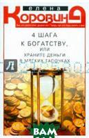 Коровина Елена Анатольевна 4 шага к богатству, или храните деньги в мягких тапочках