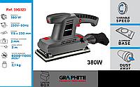 Машина шлифовальная вибрационная 380 Вт, подошва 115x230мм, GRAPHITE 59G323.