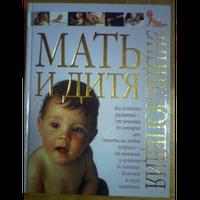 Мать и дитя. Советы родителям. Энциклопедия