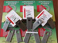 Ножі для роторної косарки