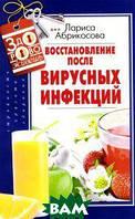 Лариса Абрикосова Восстановление после вирусных инфекций