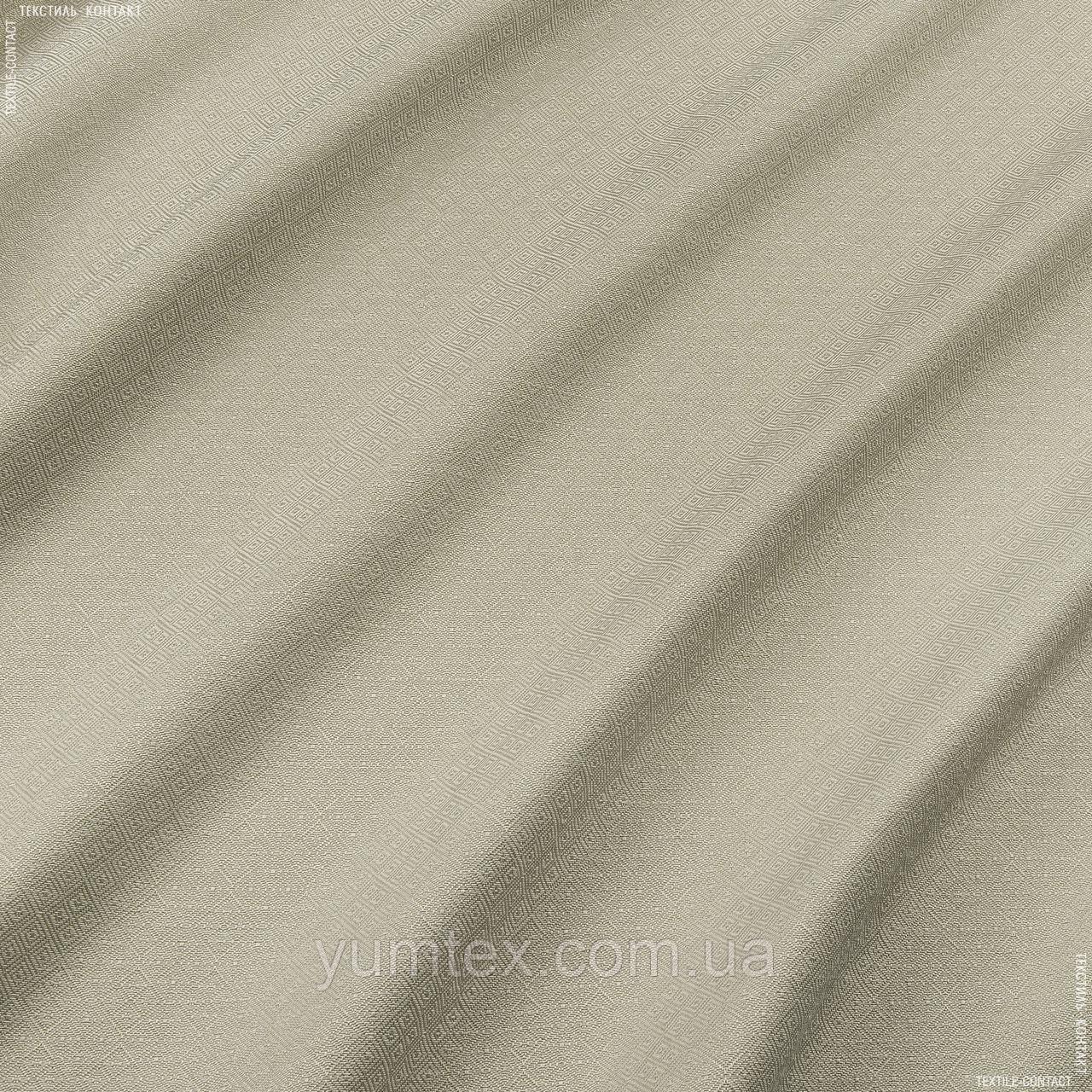 Скатертная ткань ромбик мелкий база/ base песок 144957