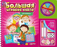 Большая игровая книга для девочек (р)