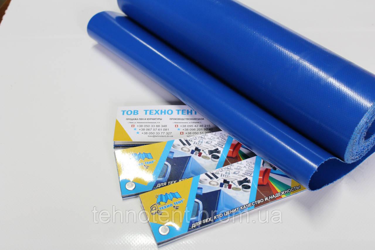 Тентовая ткань ПВХ 700  Синяя