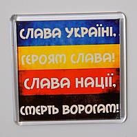 """Магнит  """"Слава Україні!"""", купити магниты оптом, купити магніт з символікою."""