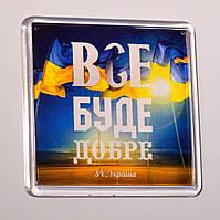 """Магнит  """"Все буде добре!"""", купить магниты оптом, купити магніт з символікою., фото 1"""
