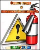 Разработка комплекта документов по охране труда и пожарной безопасности