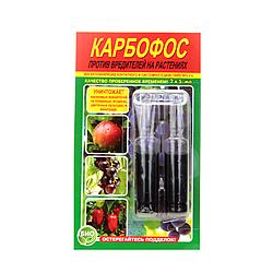 Карбофос 10мл в ампулах, инсекто-акарицид против вредителей на растениях
