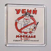 """Магнит  """"Убий в собі москаля"""", купить магниты оптом, купити магніт з символікою., фото 1"""