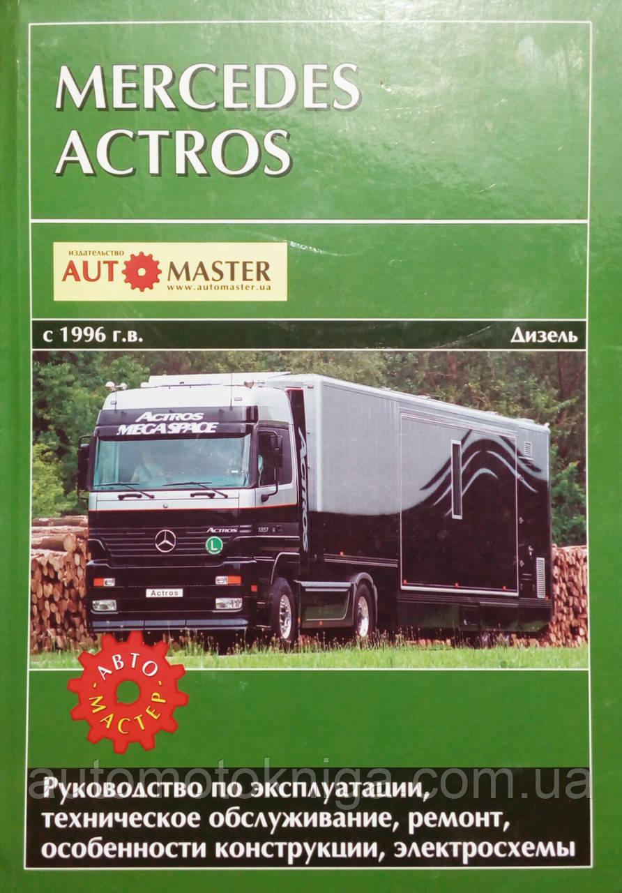 MERCEDES ACTROS   Модели с 1996 года   Руководство по ремонту и эксплуатации