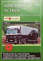 MERCEDES ACTROS   Модели с 1996 года   Руководство по ремонту и эксплуатации, фото 1
