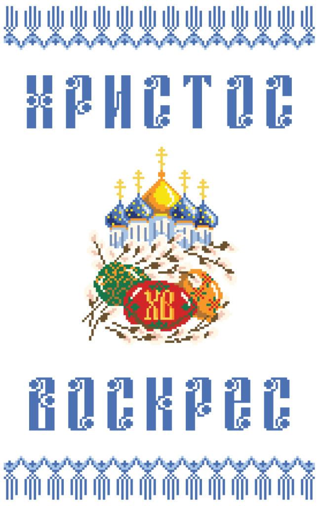 Пасхальный рушнык / рушник для вышивки бисером «Rus-P-409» (30x50)