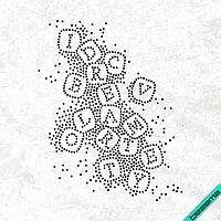 Картинки на полусапожки Буквы (Стекло,2мм-черн.)