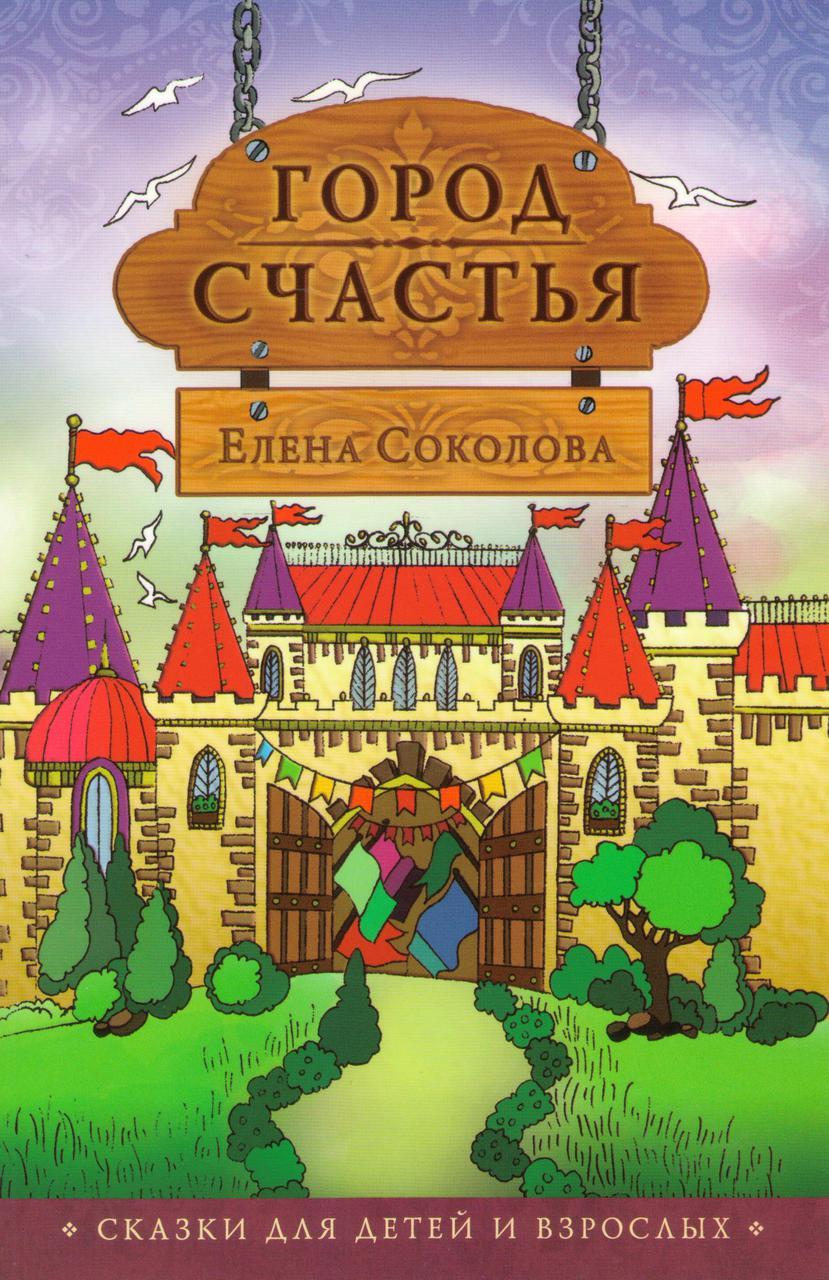 Город счастья. Сказки для детей и взрослых