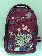 Школьный рюкзак ранец для девочки 1-5 класс