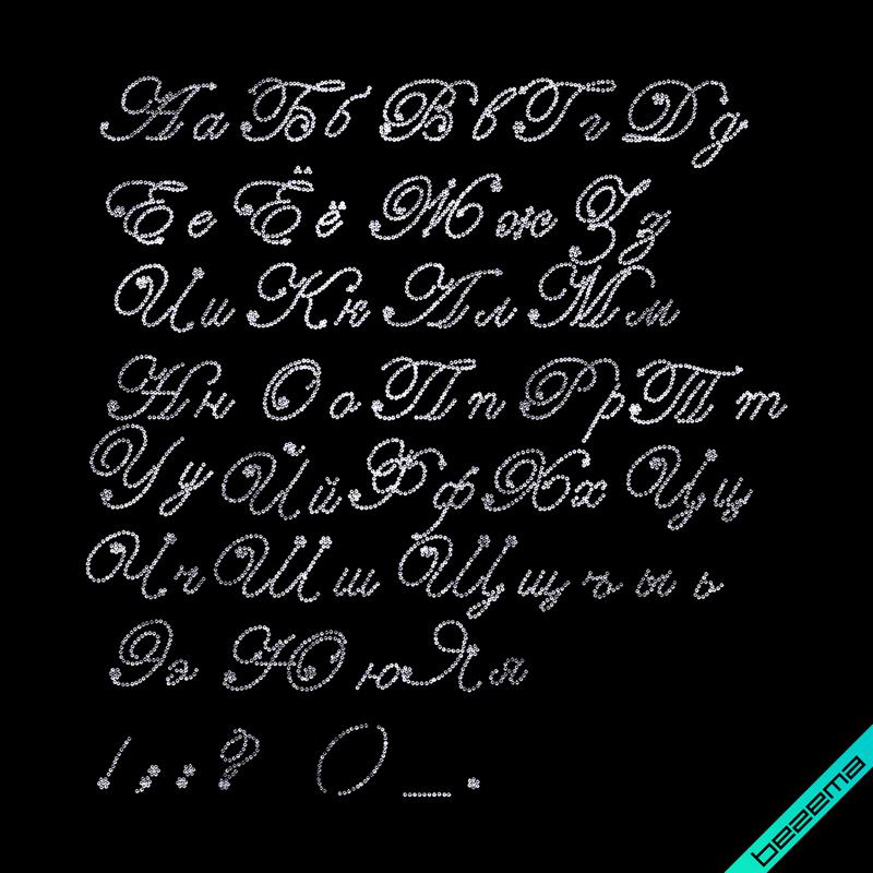 Термоаппликации из страз на аксессуары Алфавит (Стекло,2мм-бел.)