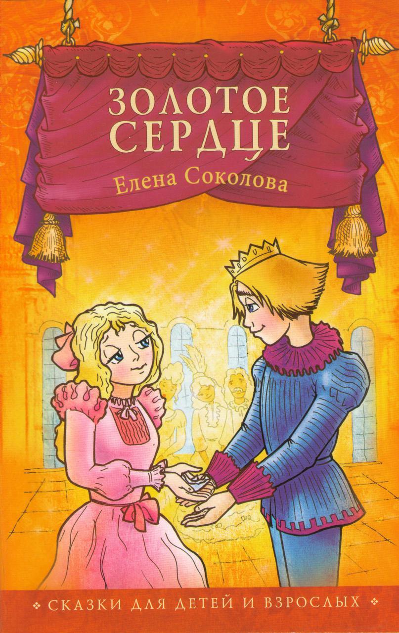 Золотое сердце. Сказки для детей и взрослых.