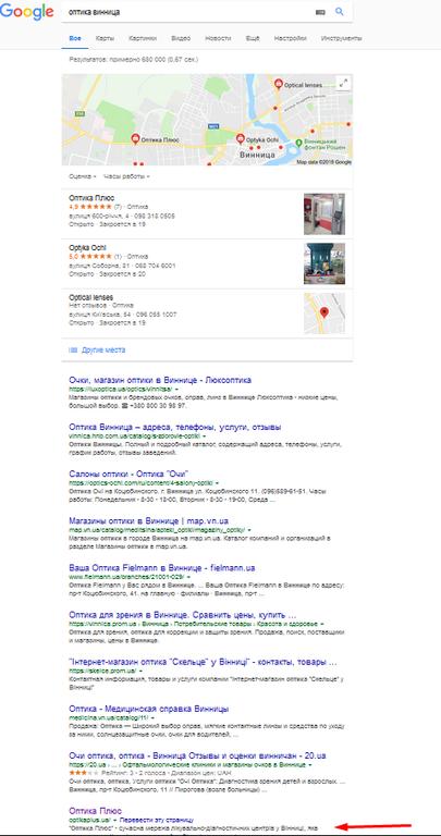 Скриншот ТОП Гугл - 10 позиция